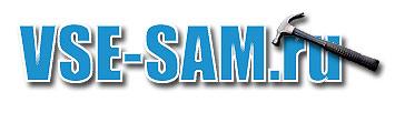 VSE-SAM.ru - сделай сам, самоделки, поделки, своими руками